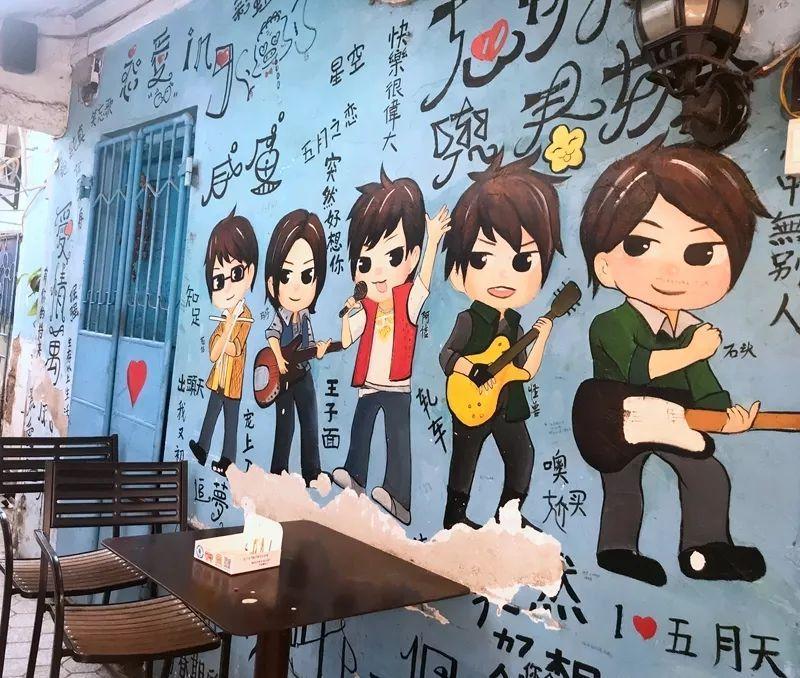 五月天Q版涂鸦墙