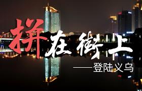 拼•在街上——义乌站
