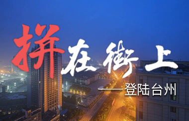 拼•在街上——台州站