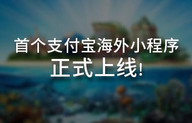 """新加坡""""圣淘沙名胜世界""""小程序正式上线啦!"""