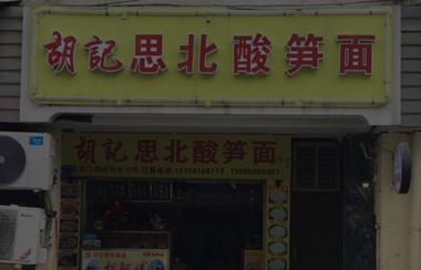 """一家好店 """"酸笋面""""到底好吃在哪里?"""